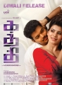 Vijay, Samantha in Kaththi Movie Release Posters