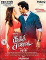 Tamanna, Vishal in Kathi Sandai Movie New Posters