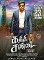 Vishal's Kaththi Sandai Movie Release Posters