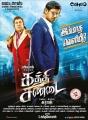 Vadivelu, Vishal in Kathi Sandai Movie New Posters