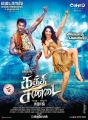 Vishal, Tamanna in Kathi Sandai Movie New Posters