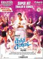 Actor Vishal in Kaththi Sandai Movie New Posters