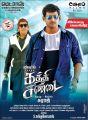 Vadivelu, Vishal in Kaththi Sandai Movie New Posters