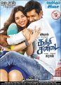 Tamanna, Vishal in Kaththi Sandai Movie New Posters