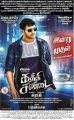 Vishal in Kaththi Sandai Movie Release Posters