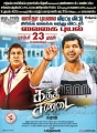 Vadivelu, Vishal in Kaththi Sandai Movie Release Posters