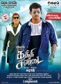 Vadivelu, Vishal in Kathi Sandai Movie Release Posters