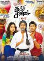 Tamanna, Soori, Vishal in Kaththi Sandai Movie Release Posters