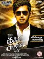Vishal in Kathi Sandai Movie Release Posters