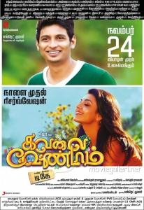 Jeeva, Kajal Agarwal in Kavalai Vendam Movie Release Posters