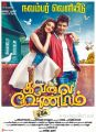 Kajal Agarwal, Jeeva in Kavalai Vendam Movie Release Posters