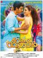 Jeeva, Kajal Agarwal in Kavalai Vendam Movie Release Posters
