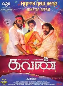 Vijay Sethupathi, Madonna, T.Rajender in Kavan Audio Release Posters