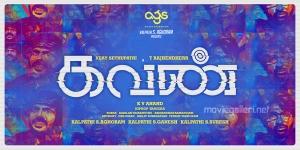 Vijay Sethupathi's Kavan Movie logo Wallpaper