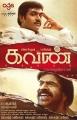 Vijay Sethupathi & T Rajender in Kavan Movie First Look Poster