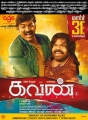 Vijay Sethupathi, T Rajender in Kavan Movie Release Posters