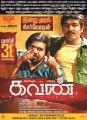 T Rajendar, Vijay Sethupathi in Kavan Movie Release Posters