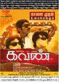 Vijay Sethupathi in Kavan Movie Release Posters