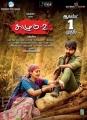 Bindu Madhavi, Krishna in Kazhugu 2 Movie Release Posters