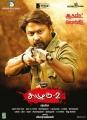 Krishna Sekhar in Kazhugu 2 Movie Release Posters
