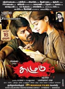 Krishna Sekhar, Bindu Madhavi in Kazhugu Movie Release Posters