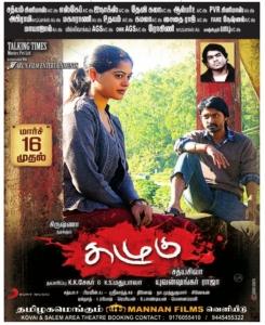 Kazhugu Tamil Movie Release Posters
