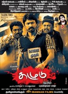 Krishna Sekhar, Karunas, Thambi Ramaiah in Kazhugu Movie Release Posters