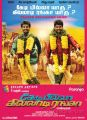 Sivakarthikeyan, Vimal in Kedi Billa Killadi Ranga Movie Posters