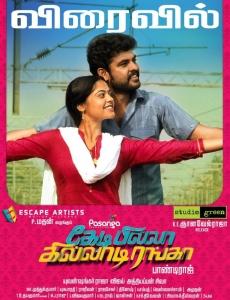 Bindu Madhavi, Vimal in Kedi Billa Killadi Ranga Movie Release Posters