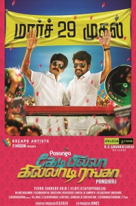 Vimal, Sivakarthikeyan in Kedi Billa Killadi Ranga Release Posters