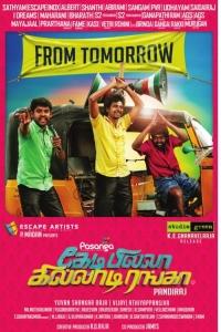 Vimal, Sivakarthikeyan, Soori in Kedi Billa Killadi Ranga Movie Release Posters