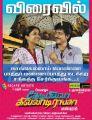 Sivakarthikeyan, Regina Cassandra in Kedi Billa Killadi Ranga Movie Release Posters