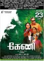 Keni Tamil Movie Release Posters