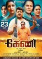 Rekha, Revathy, Parthiban, Nassar, Jayaprada, Anuhaasan in Keni Movie Release Posters