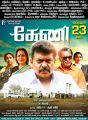 Revathi, Jayaprada, Parthiban, Nassar, Rekha in Keni Movie Release Posters