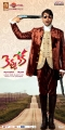 Actor Allari Naresh in Kevvu Keka Movie Posters