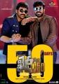 Chiranjeevi & Ram Charan in Khaidi No 150 Movie 50 Days Posters