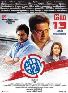 Bobby Simha, Prakash Raj, Nikki Galrani in Ko 2 Movie Release Posters