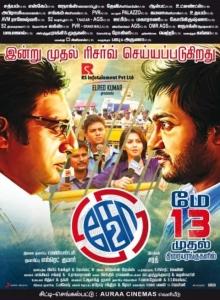 Ko 2 Tamil Movie Release Posters
