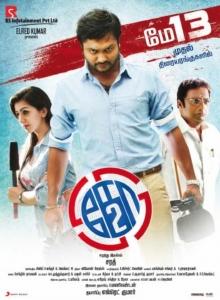 Nikki Galrani, Bobby Simha, Prakash Raj in Ko 2 Movie Release Posters