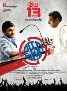 Bobby Simha, Prakash Raj in Ko 2 Movie Release Posters