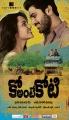 Sharwanand, Priya Anand in Ko Ante Koti Movie Posters