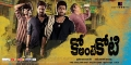 Sharwanand, Srihari in Ko Ante Koti Movie Wallpapers