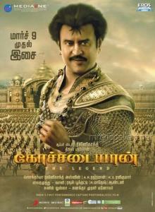 Rajinikanth's Kochadaiyaan Movie Audio Release Posters