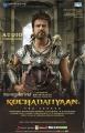 Kochadaiiyaan Movie Audio Soon Posters