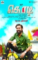 Actor Dhanush's Kodi Movie First Look Posters
