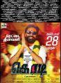 Dhanush's Kodi Movie Release Posters