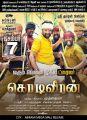 Sasikumar Kodi Veeran Movie Release Posters