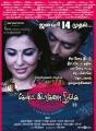 Parvathy Nair, Shanthanu Bhagyaraj in Koditta Idangalai Nirappuga Movie Release Posters