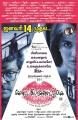 Parthiban, Parvathy Nair in Koditta Idangalai Nirappuga Movie Release Posters
